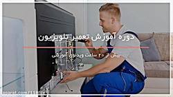 آموزش تعمیرات تلویزیون...