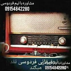 معرفی قارچ گانودرما در رادیوی جمهوری اسلامی ایران