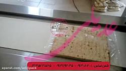 دستگاه بسته بندی نان لو...