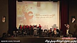 چهارمین جشنواره ی آموز...