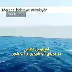 اقیانوس اطلس دو دریا شو...