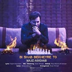 Majid Akhshabi - Bi Shab Bekheyre To ( م...