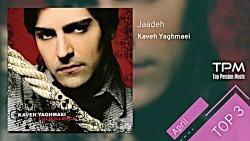 Kaveh Yaghmaei - Top 3 Songs - April (سه...