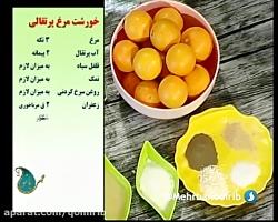 آشپزی: خورشت مرغ پرتقال...