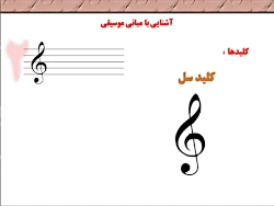 آموزش نت خوانی موسیقی ب...