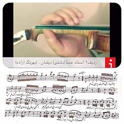 Iranian music on violin ,آموزش ردی...