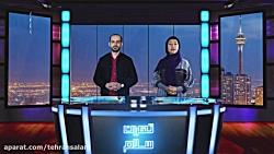 تهران سلام | اجرای طرح م...