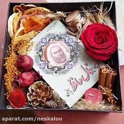 پک هدیه ویژه شب یلدا با تخفیف + فال حافظ