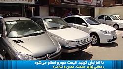 اصلاح قیمت خودرو با افزایش تولید