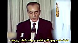 آخرین سخنرانی محمدرضا ...