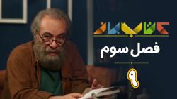 مسعود فراستی در برنامه «کتاب باز» | قسمت نُهم