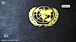 مستند سازمان ملل من با ...