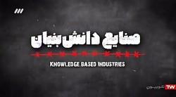 ایران۲۰ توسعه صنایع دانش بنیان