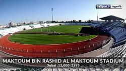 استادیوم های جام ملتهای آسیا 2019