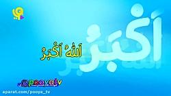 پویش جشن نماز شبکه پویا...
