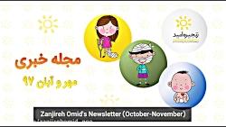 مجله خبری-تصویری خیریه ...
