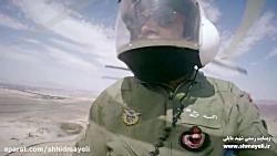 مستند پرواز (شهید مایلی...