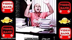 کلیپ های جدید اینستاگرام حسن ریوندی سلطان خنده ایران