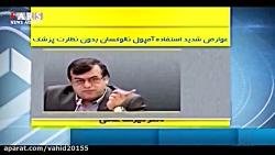 دکتر مهناز افشار و نسخه...