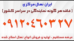 بادام نون پاریل - 09121270623