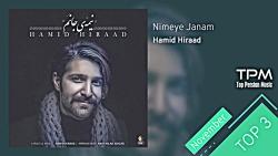 Hamid Hiraad - Top 3 Songs (سه تا از...