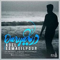 Adel Esmaeilpour - Darya ( عادل اسم...