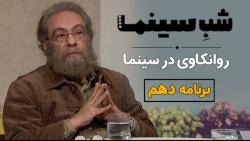 شبِ سینما با مسعود فراستی | برنامه دهم: «روانکاوی در سینما»