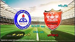 پخش زنده مسابقه فوتبال ...