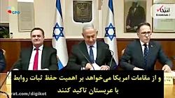 گزارش شبکه اسرائیلی آی ...