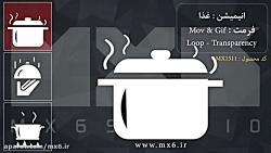 انیمیشن GIF آشپزی ( تابلو...