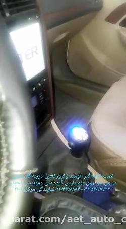 کروز کنترل نیوفیس و کلاچ برقی اتومید پژو پارس ایران کلاچ مخصوص کرج احمدی