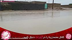 باران در روستای محمدزی...