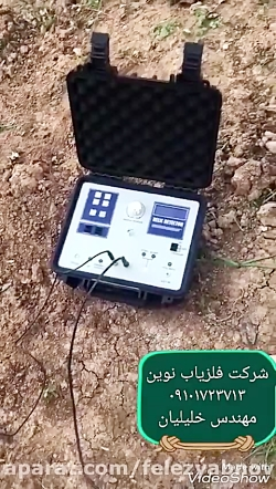 شعاع زن relic detector,ردیاب ر...