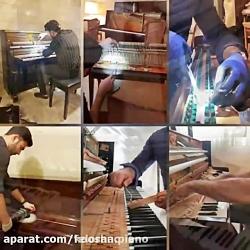 کوک و رگلاژ تخصصی پیانو (۰۹۱۲۵۶۳۳۸۹۵کوشا )