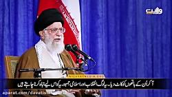 امریکہ، ایران کا دشمن ک...