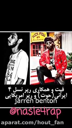 فیت رپر ایرانی با رپر ا...