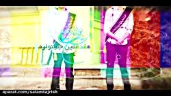 تیزر اولیه هفدهمین جشنواره سلام تجریش آذر 97