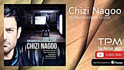 Mohammadreza Golzar - Chizi Nagoo (محم...
