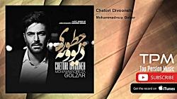 Mohammadreza Golzar - Chetori Divooneh (م...