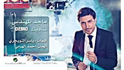 موسیقی از ماجد المهندس ...
