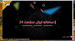 سامانه ایران سلامت ۲۴ در شبکه سه سیما