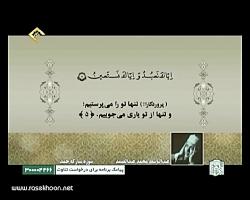 شاهکارتلاوت-سوره حمد عبدالباسط