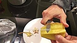 معرفی و آموزش خوردن میوه ستاره ای یا کارامبولا – How To Eat Carambolla