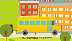 شعر و ترانه انگلیسی : چرخهای اتوبوس میچرخه