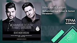 Mohammadreza Golzar - Top 3 Songs (سه ت...