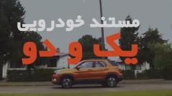 مستند خودرویی