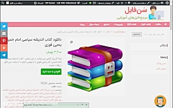 کتاب اندیشه سیاسی امام ...