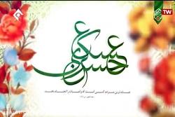 ویژه میلاد امام حسن عسک...