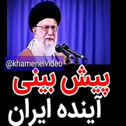 پیش بینی آینده ایران