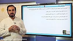 تحلیل آزمون قلم چی – 4 آبان  97 – ادبیات نهم –  سؤال 9